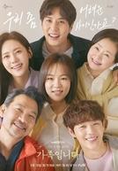 Minha família nada familiar (1ª Temporada) ((아는 건 별로 없지만) 가족입니다)