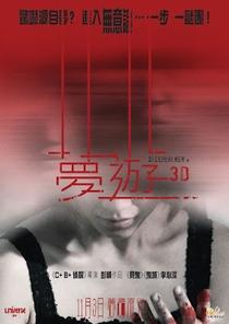 Sleepwalker - Poster / Capa / Cartaz - Oficial 1