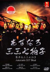 Asunaro 337 Hyoshi - Poster / Capa / Cartaz - Oficial 2
