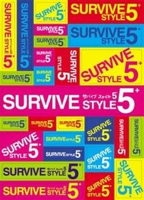 Modo de Sobrevivência 5 - Poster / Capa / Cartaz - Oficial 3