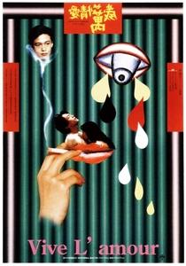 Vive l'Amour - Poster / Capa / Cartaz - Oficial 2