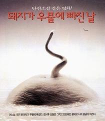 O Dia em Que o Porco Caiu no Poço - Poster / Capa / Cartaz - Oficial 2