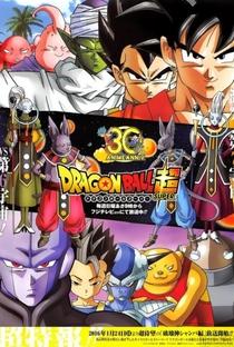 Dragon Ball Super (1ª Temporada) - Poster / Capa / Cartaz - Oficial 2