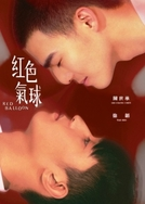 Red Balloon (Hong Se Qi Qiu)