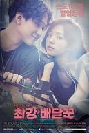Strongest Deliveryman (최강배달꾼)