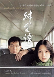 Asako in Ruby Shoes - Poster / Capa / Cartaz - Oficial 1