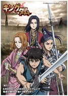 Kingdom (2ª Temporada) (Kingdom 2)