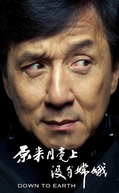 Jackie Chan: Down to Earth (Jackie Chan: Down to Earth)