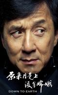 Jackie Chan: Down to Earth (Jackie Chan: Down to Earth)