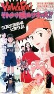 Yawara! Sore Yuke Koshinuke Kids!! (YAWARA! それゆけ腰ぬけキッズ!!)