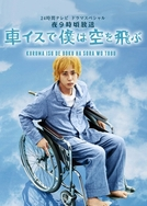 I Fly Through the Sky in a Wheelchair (Kuruma Isu de Boku wa Sora wo Tobu)