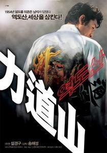 Rikidozan: A Hero Extraordinary  - Poster / Capa / Cartaz - Oficial 1