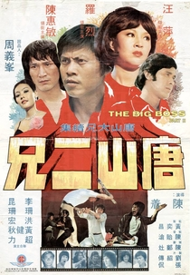Fist of Fury Part Two - Poster / Capa / Cartaz - Oficial 2
