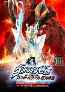 Ultraman Zero: Vingança De Belial - Poster / Capa / Cartaz - Oficial 3