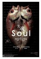 Soul (Shi hun)