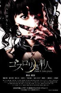 Gothic & Lolita Psycho - Poster / Capa / Cartaz - Oficial 1