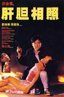 Sworn Brothers (Gan dan xiang zhao)