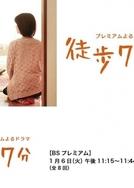 Toho Nanahun (徒歩7分)