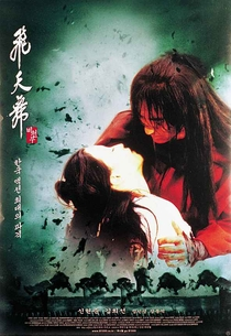 Bichunmoo: A Saga de um Guerreiro - Poster / Capa / Cartaz - Oficial 3