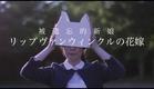 【被遺忘的新娘】A Bride for Rip Van Winkle 正式版預告 3/11(五) 搶先日本上映