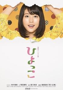 Hiyokko - Poster / Capa / Cartaz - Oficial 2