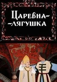 A princesa sapo - Poster / Capa / Cartaz - Oficial 2