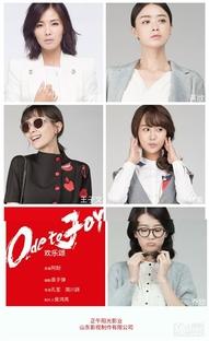 Ode to Joy (1ª Temporada) - Poster / Capa / Cartaz - Oficial 15