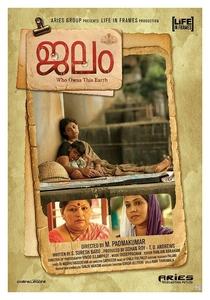 Jalam - Poster / Capa / Cartaz - Oficial 1