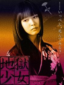Jigoku Shoujo - Poster / Capa / Cartaz - Oficial 5