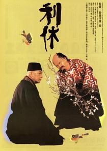 Rikyu - Poster / Capa / Cartaz - Oficial 1