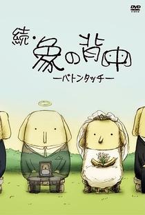Zou no Senaka: Tabidatsu Hi - Poster / Capa / Cartaz - Oficial 3