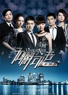 Unbeatable (Wu Xie Ke Ji Zhi Gao Shou Ru Lin)