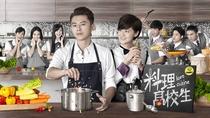 Love Cuisine - Poster / Capa / Cartaz - Oficial 1