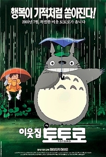 Meu Amigo Totoro - Poster / Capa / Cartaz - Oficial 64