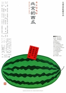 Beijing Watermelon (Pekin no suika)