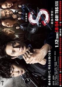 S - Saigo no Keikan - Poster / Capa / Cartaz - Oficial 2