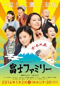 Fuji Family - Poster / Capa / Cartaz - Oficial 1