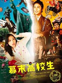 Bakumatsu Kokosei - Poster / Capa / Cartaz - Oficial 2