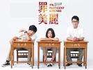 An Innocent Mistake (Tsui Mei Li (Zui Mei Li))