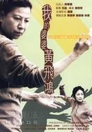 Kung Fu Master Is My Grandma! (Wo de po po Huang Fei Hong)