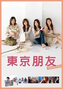 Tokyo Friends: The Movie - Poster / Capa / Cartaz - Oficial 4