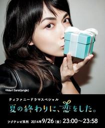 Tiffany Dorama Especial Natsu no Owari ni, Koi wo Shita - Poster / Capa / Cartaz - Oficial 1