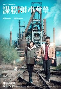 Kill Time - Poster / Capa / Cartaz - Oficial 8