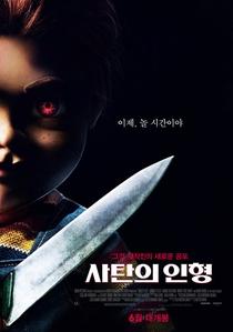 Brinquedo Assassino - Poster / Capa / Cartaz - Oficial 7