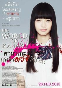 O Mundo de Kanako - Poster / Capa / Cartaz - Oficial 8