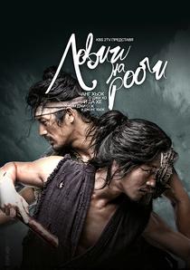 Chuno - Poster / Capa / Cartaz - Oficial 8