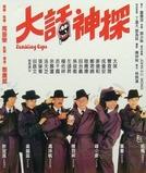 Stumbling Cops (Da hua shen tan)