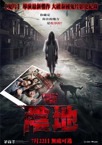 The Lost Home - Poster / Capa / Cartaz - Oficial 2
