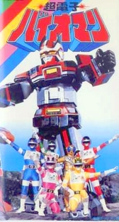Super Elétron Bioman The Movie - Poster / Capa / Cartaz - Oficial 1