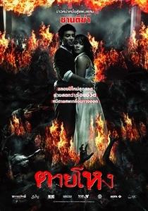 Still - Poster / Capa / Cartaz - Oficial 4